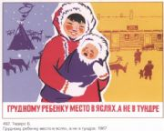 Vintage Russian poster - Eskimo baby 1967